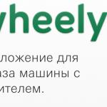 Международный сервис личных водителей Wheely