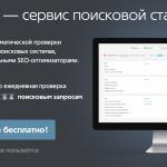 SeoBrain — сервис поисковой статистики