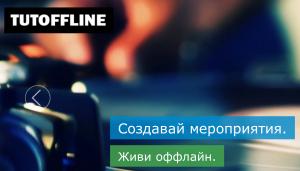 Tutoffline.ru