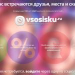 Всосиску.ру — здесь встречаются друзья, места и скидки