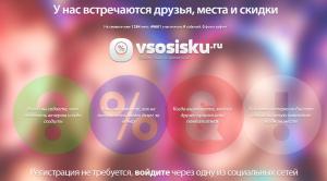 www.vsosisku.ru