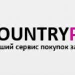 Countrypost.ru – сервис покупок за рубежом