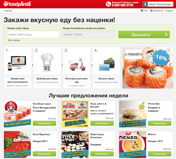 FOODPANDA-screen