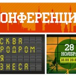 Конференция «Москва. Аэродром для бизнеса» — взлет вашего бизнеса!