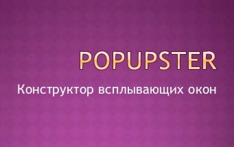 popupster