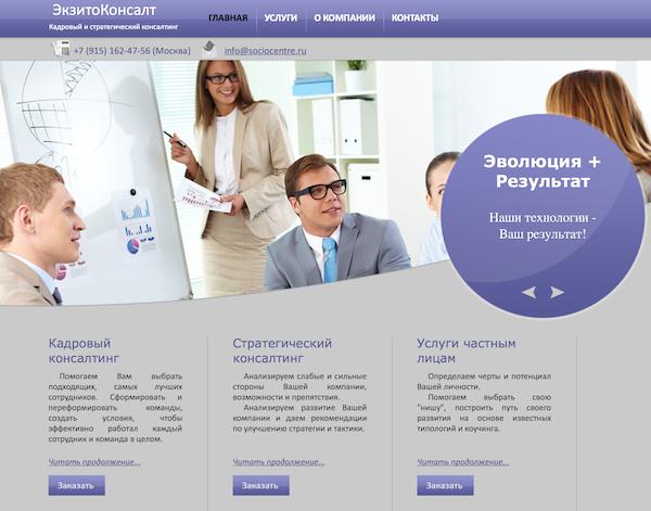 exitoconsult.ru