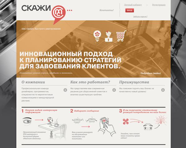 skazhi-online