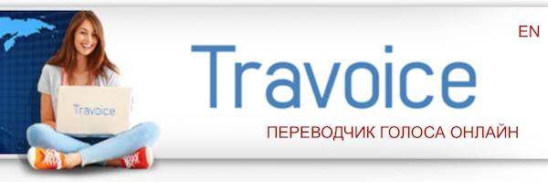 travoice-perevodchik-golosa