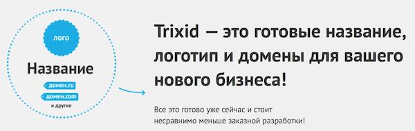 trixid.ru