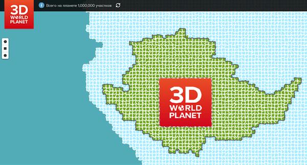 3D World Planet: наша планета не будет такой как раньше