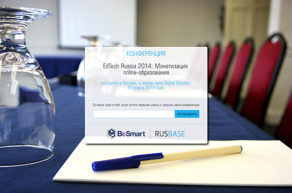 edTechRussia2014 - монетизация онлайн образования