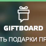 Giftboard — дарите настоящие подарки прямо с мобильного телефона.