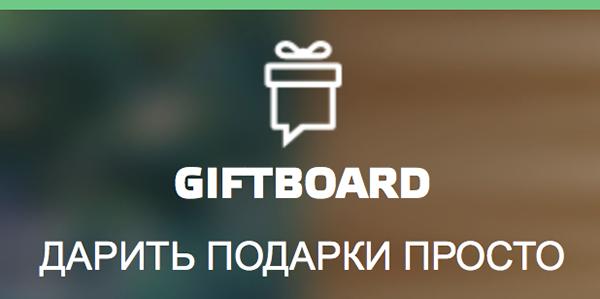 giftboard-ru-logo