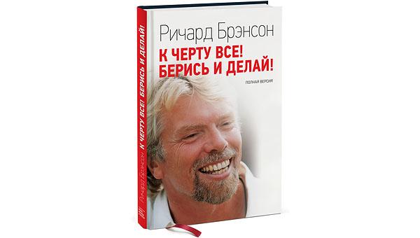 Книга Ричарда бренсона