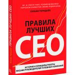 «Правила лучших CEO» — То, что Уоррен Баффет прописал @mifbooks