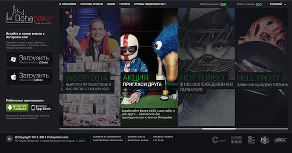 dohapoker - онлайн покер рум