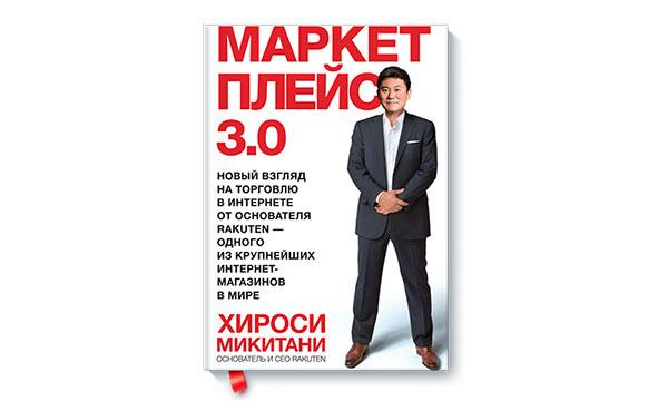 Маркетплейс 3.0 Новый взгляд на торговлю в интернете от основателя Rakuten — одного из крупнейших интернет-магазинов в мире