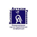 При поддержке АСИ пройдёт II Международная научно-практическая конференция «Аутизм. Вызовы и решения»