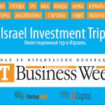 Состоялся первый Israel Investment Trip – инвестиционный тур в Израиль