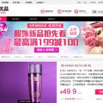 Китайский ритейлер косметики Jumei планирует выйти на американскую фондовую биржу