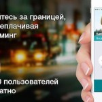 Приложение AVO позволяет звонить за границей свободно