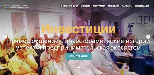 18 июня в конференц-зале Технопарка «СТРОГИНО»  пройдет II Конференция СтартUp Travel: новые перспективы.