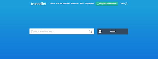 Truecaller и Yell.ru создадут собственную информационно-поисковую систему