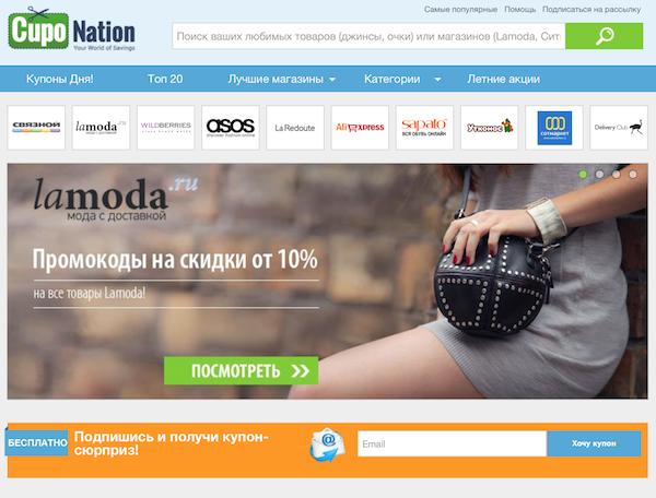 CupoNation – от идеи до международного бизнес проекта