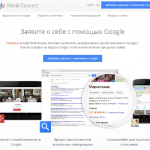 Google My Business представит бизнес онлайн