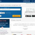 Ostrovok.ru получил инвестиции в размере $12 млн