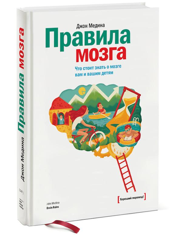 Правила мозга Что стоит знать о мозге вам и вашим детям Джон Медина