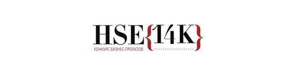 Идут последние дни приёма заявок на первый российский университетский конкурс бизнес-проектов HSE{14K}.