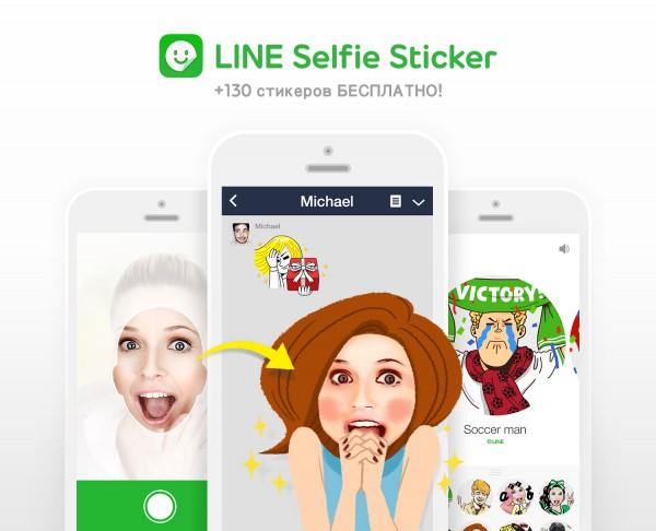 Line selfie sticker