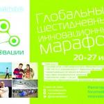 Глобальный инновационный марафон позволит участникам получить инвестиции в размере до 500 млн. рублей