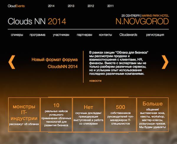 IV Международный IT форум по облачным технологиям для бизнеса «CloudsNN 2014»