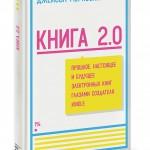 Книга 2.0 — Прошлое, настоящее и будущее электронных книг глазами создателя Kindle