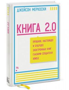 Книга 2.0 - Прошлое, настоящее и будущее электронных книг глазами создателя Kindle