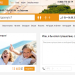 Туристический онлайн-сервис OnlineTours получил $7 млн инвестиций
