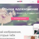 Стартап We Heart It кардинально обновил свое iOS-приложение