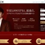 Рекрутинговый стартап BizReach демонстрирует устойчивый рост