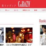 Компании BuzzFeed придется побороться за японский рынок с местным сервисом Curazy