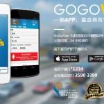 Новый раунд финансирования позволит стартапу GoGoVan выйти на внешний рынок