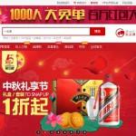 Китайский винный онлайн-ритейлер получил инвестиции в размере $49 млн