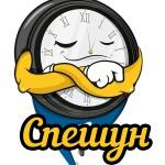 «Спешун» пришел в Россию, чтобы положить конец очередям