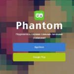 Phantom защитит контент, передаваемый через соцсети