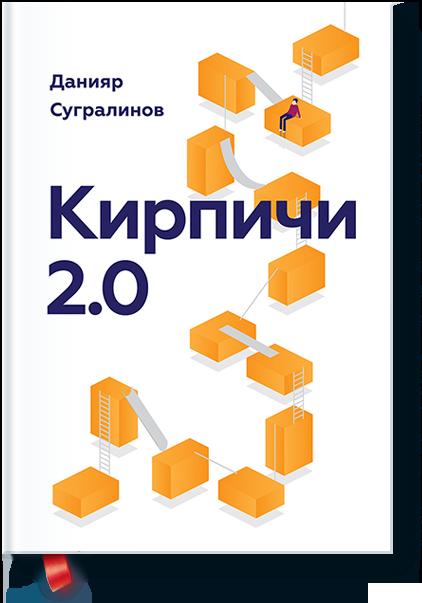 Кирпичи 2.0 - Данияр Сугралинов