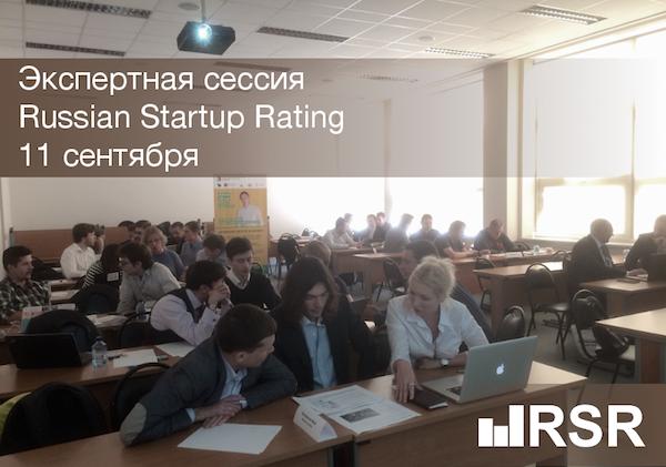 Еще 13 IT-стартапов  получили оценку  Russian Startup Rating в очном формате