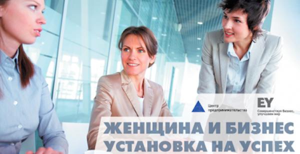Исследование: В России растет число женщин в бизнесе