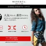 Muse & Co — позволяет покупать быстро и уверенно