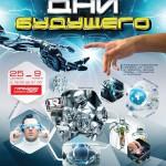 Фестиваль технологий  «Дни будущего»